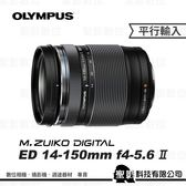Olympus M.Zuiko Digital ED 14-150mm F4-5.6 II 微單眼 旅遊鏡頭 防塵防滴 WW【平行輸入】