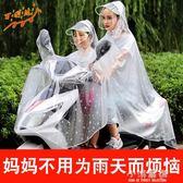 單雙人雨衣電動摩托女成人韓國時尚自電騎行車透明男防水母子雨披『小淇嚴選』