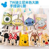 Norns 【TW迪士尼米色大臉手提袋-L號】迪士尼 米老鼠 帆布包 側背包 包包 購物袋