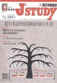 J'STUDY留日情報雜誌 4-5月號/2018 第114期