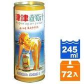 津津 蘆筍汁飲料 易開罐 245ml (24入)x3箱【康鄰超市】