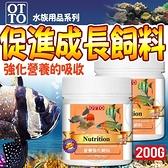四個工作天出貨除了缺貨》(送購物金100元)台灣OTTO》水族用品FF-18L營養強化飼料-200g(L)