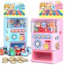 兒童飲料自動售賣販賣售貨機玩具男孩女孩投幣收銀糖果過家家【雙十二狂歡】