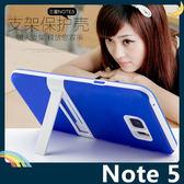 三星 Note 5 N9208 半透支架保護套 軟殼 類磨砂霧面 輕薄款 馬卡龍糖果色 矽膠套 手機套 手機殼