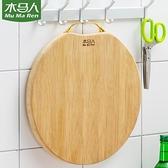 木馬人家用菜板廚房砧板切菜板水果刀實木搟和面宿舍不粘竹占案板 「雙11狂歡購」