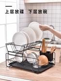 廚房置物架放碗碟北歐黑色雙層盤子廚具整理瀝水架籃晾碗筷收納架【快速出貨】