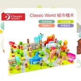 【德國 classic world 客來喜】城市場景積木 100PCS CLA5005