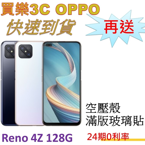 OPPO Reno4 Z 手機(8+128GB) 【送 空壓殼+滿版玻璃保護貼】RENO 4Z 分期0利率
