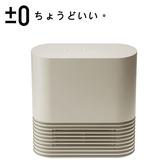 【正負零±0】陶瓷電暖器 米白 (XHH-Y030)