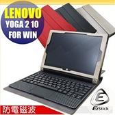 【EZstick】Lenovo YOGA Tablet 2 10 Windows 專用防電磁波皮套(送平板機身貼) 1051