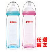 (雙11)貝親 Pigeon 矽膠護層寬口母乳實感玻璃奶瓶240ml任2支特價1111元[衛立兒生活館]
