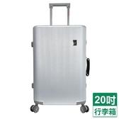 RAIN DEER 米娜莎20吋鋁框行李箱-銀【愛買】