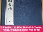 二手書博民逛書店天聞閣琴譜(線裝罕見存第一函1-10冊)Y1794 (清)唐彜銘 張孔山 輯