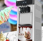 雪糕機 霜淇淋機商用全自動立式雪糕機三色甜筒機奶茶店小型冰激淩機LX 智慧e家