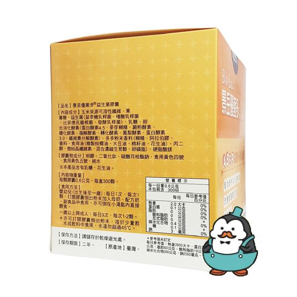 景岳 優菌多 益生菌膠囊Plus 300顆 : ABFR益菌+消化酵素