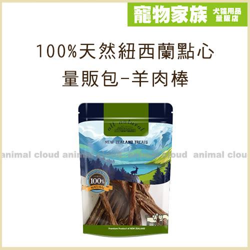寵物家族-100%天然紐西蘭點心量販包-羊肉棒500g