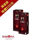 GK-NS05Y Gimoka Intenso 2盒組 咖啡膠囊 ☕Nespresso機專用☕