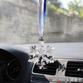 汽車飾品高檔車內掛件水晶雪花掛飾車載後視鏡吊墜女裝飾創意禮品 美斯特精品