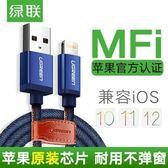 蘋果7數據線mfi認證iPhonexs蘋果xsmax七8plus手機78p平板ipad電腦7xs6通用短6s充電器線「壹電部落」