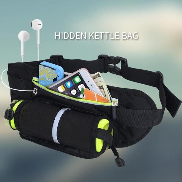 2019新款時尚跑步手機腰包戶外多功能運動健身貼身水壺腰包男女款『摩登大道』