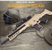 水彈槍 兒童仿真吃雞玩具槍ak47電動連發m4手動98k水彈槍男孩水晶彈搶 玩趣3C