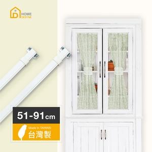 【Home Desyne】台灣製門簾桿伸縮桿窗簾桿二入組51-91cm