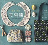 美麗裝飾花朵刺繡圖案作品集