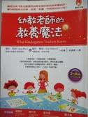 【書寶二手書T9/親子_HQJ】幼教老師的教養魔法_麗莎.霍娃、瓊安.萊絲