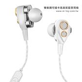 大萌妹子推薦 雙動圈可插卡高音質運動藍芽耳機 插卡耳機【BFSMN15】可插Micro SD記憶卡 無線耳機
