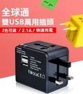 全球通用2.1A 雙USB 萬用插頭 萬用轉接頭 萬國插座 萬用插座 多國轉接插座【RS829】
