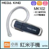 ▼MEGA KING MK102 一對二藍牙耳機/耳掛式/超強省電/待機長/Xiaomi MIUI /紅米/紅米2/紅米Note