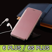 E68精品館 APPLE IPHONE 6/6S PLUS 5.5吋 鏡面皮套 透視 保護殼 硬殼 手機套 保護套 電鍍鏡面