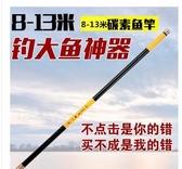 龍紋鯉魚竿8/9/10/11/12/13米釣魚竿打窩竿超硬碳素長節手竿