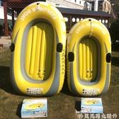 橡皮艇高品質單人雙人充氣船PVC塑膠艇皮劃艇氣墊船釣魚船劃槳鋁槳 LX新年禮物