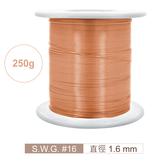 『堃喬』漆包線 S.W.G #16 直徑 1.6 mm 250公克 軸繞線裝 台灣生產製造『堃邑Oget』