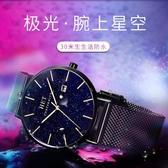 概念星空手表男學生潮流機械表防水皮帶男士手表2019新款瑞士