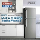 【送基本安裝+舊機回收】HERAN 禾聯家電 257公升 變頻雙門窄身電冰箱 HRE-B2681V 公司貨