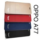 【Dapad】經典隱扣皮套 OPPO A77 (5.5吋)