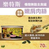 【毛麻吉寵物舖】LOTUS樂特斯 慢燉嫩絲主食罐 嫩肩肉口味 全貓配方(70g) 貓罐 罐頭