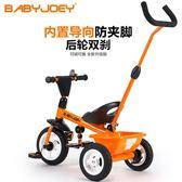 兒童三輪車 寶寶1-3-5歲小孩自行童車溜娃神器T 3色