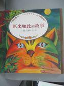 【書寶二手書T1/兒童文學_YGB】原來如此的故事_拉雅德.吉