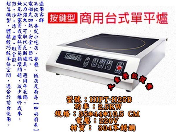 2.5KW高功率單口電磁爐/營業用按鍵式電磁爐/2500W電磁爐/興龍牌單口電磁爐/大金餐飲設備