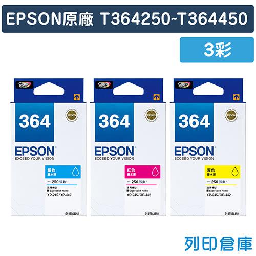 EPSON 3彩組 T364250+T364350+T364450 / NO.364 原廠墨水匣 /適用 Expression Home XP-245/XP-442