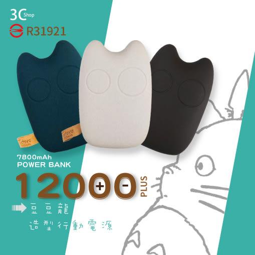 3C便利店 豆豆龍造型 行動電源12000 Plus aibo CV78K 2000萬產物保險 雙充孔
