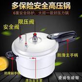 壓力鍋 電磁爐壓力高壓鍋家用燃氣兩用18-36可選 AW6420『愛尚生活館』