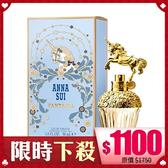Anna Sui 安娜蘇 Fantasia EDT 童話獨角獸淡香水 30ml【BG Shop】女性淡香水