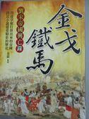 【書寶二手書T1/一般小說_LNW】金戈鐵馬:劉宋帝國興亡錄_姜狼