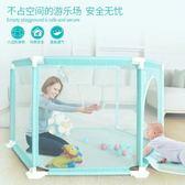 嬰幼兒童游戲圍欄室內家用寶寶學步防護欄防摔安全柵欄海洋球池  ATF  魔法鞋櫃