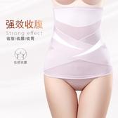2件裝 無痕塑身收腹帶瘦身美體夏季薄款束腰封腰夾瘦腰塑腹減肚子