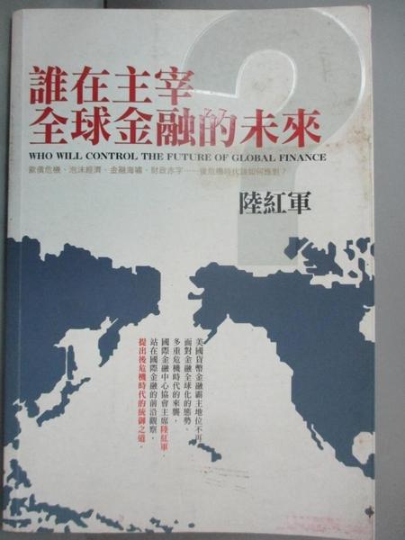 【書寶二手書T2/財經企管_EZH】誰在主宰全球金融的未來_陸紅軍